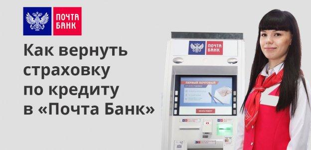 Как вернуть страховку по кредиту в «Почта Банке»: условия, отзывы