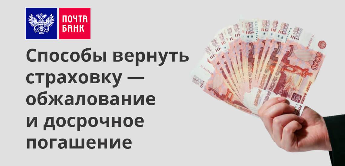 Можно оформить возврат страховки по кредиту. «Почта Банк» предоставляет такую возможность