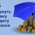 Как вернуть страховку по кредиту в ВТБ банке