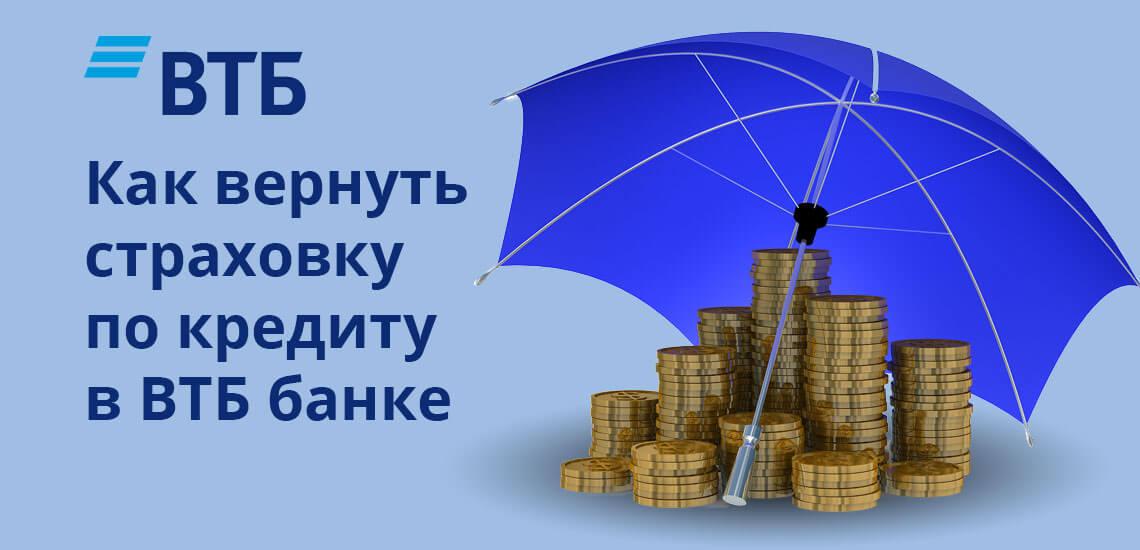 Как вернуть страховку по кредиту в ВТБ банке: заявление