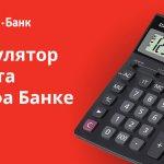 Калькулятор кредита в Альфа-Банке: расчет переплаты