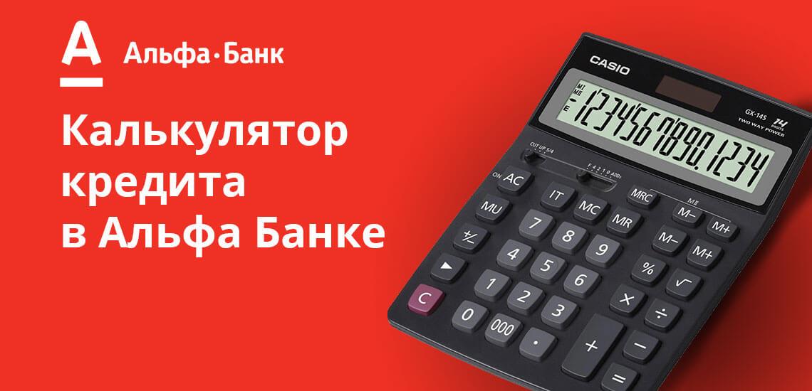 альфа банк калькулятор кредита наличными 2020