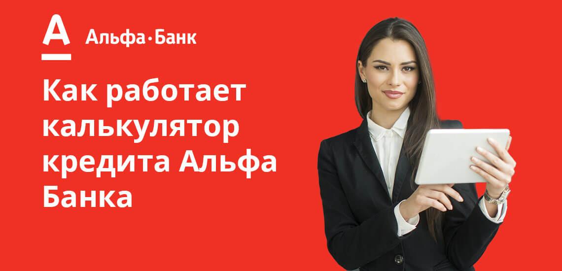 Калькулятор потребительского кредита Альфа Банка - небольшая форма, которую нужно заполнить потенциальному заемщику