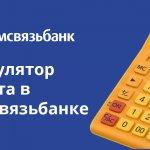 Калькулятор кредита в Промсвязьбанке: расчеты онлайн