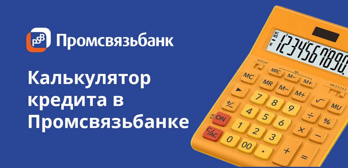 Калькулятор кредита в Промсвязьбанке
