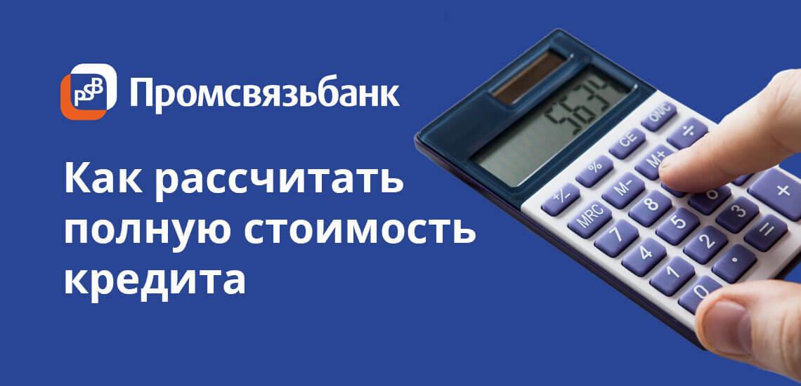 Для максимально точного вывода ПСК, достаточно на калькуляторе кредита в Промсвязьбанке ввести интересующие значения