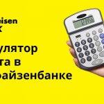 Калькулятор кредита в Райффайзенбанке для расчета процентов
