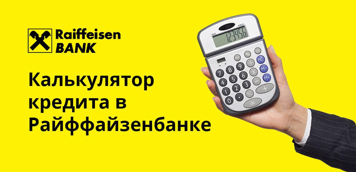 Калькулятор кредита в Райффайзенбанке: онлайн услуга
