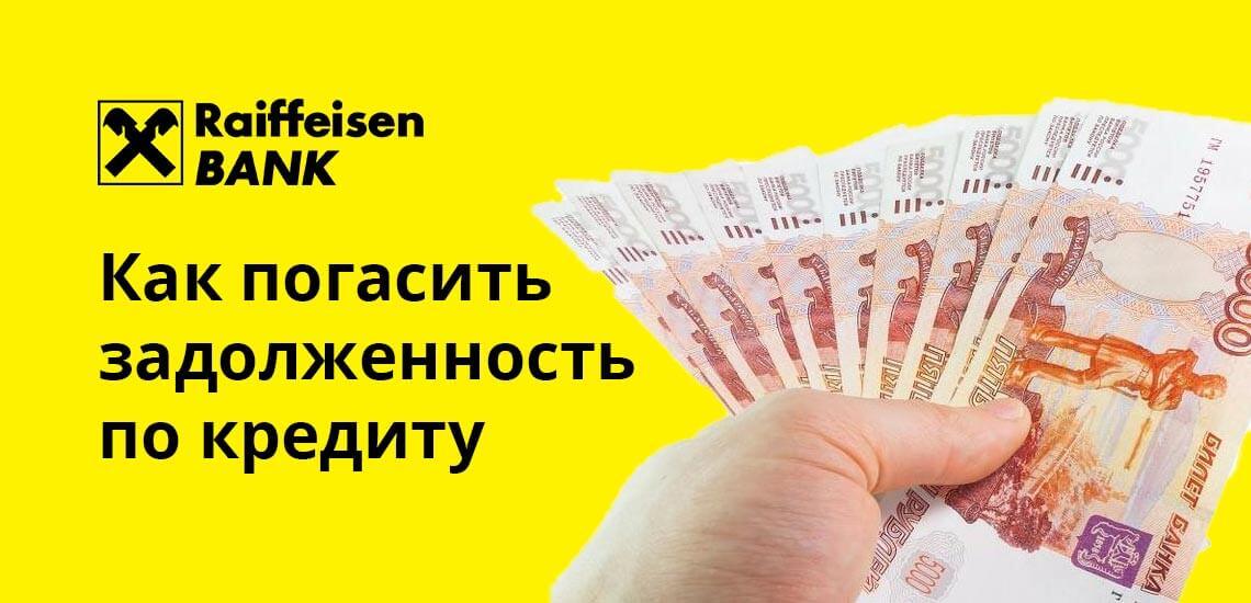 Специалисты, работающие в банковской сфере, рекомендуют обеспечивать денежные средства на кредитном счету за 5 дней до наступления даты очередного платежа