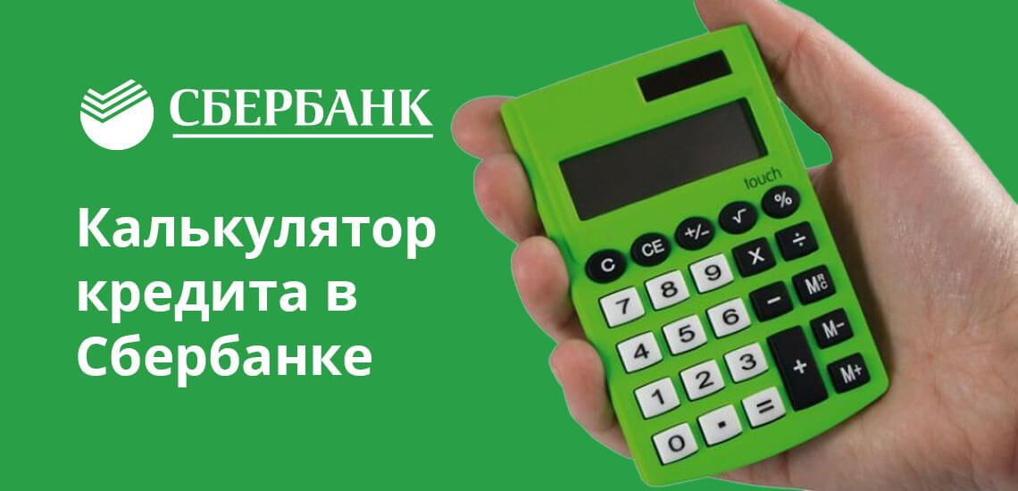 Калькулятор кредита в Сбербанке: рассчитать онлайн