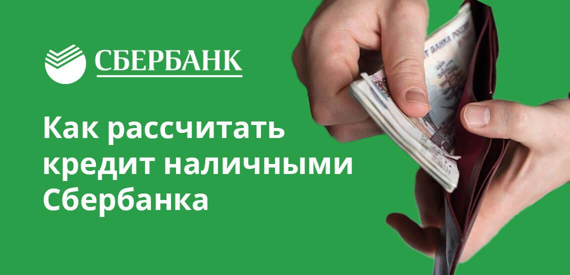 Потенциальный заемщик может зайти на сайт Сбербанка, изучить условия выдачи потребительского кредита и сразу сделать его расчеты