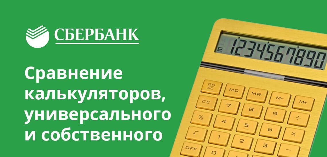 Так что, расчет кредита на собственном калькуляторе Сбербанка - это не гарантия того, что вы получите деньги именно на таких условиях