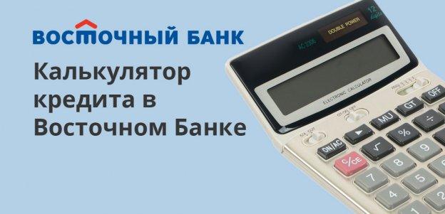 Калькулятор кредита в Восточном Банке: как рассчитать онлайн