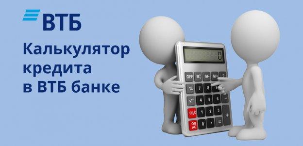 Калькулятор кредита в ВТБ банке: рассчитать платежи онлайн