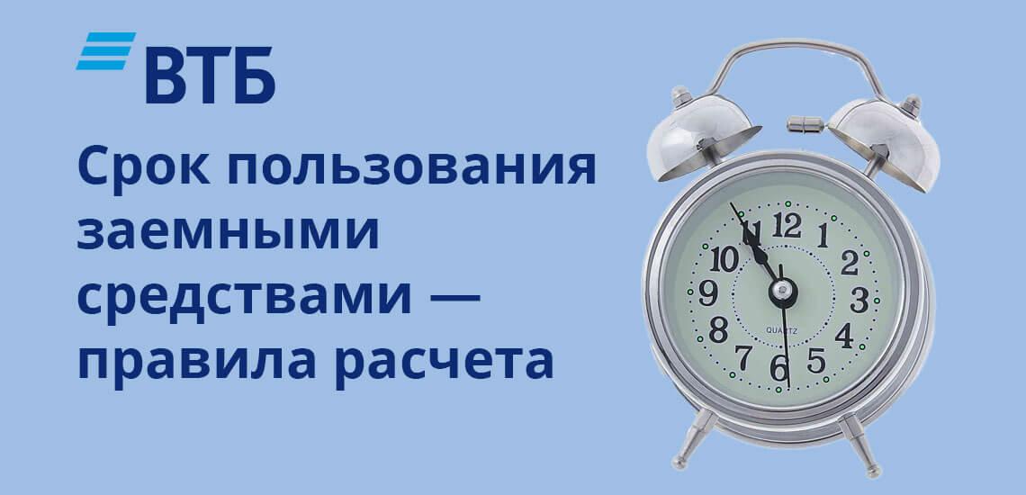 В некоторых случаях суммы и сроки пользования средствами должны соотноситься друг с другом. Поэтому калькулятор по кредиту в ВТБ автоматически подбивает срок под положенное количество месяцев