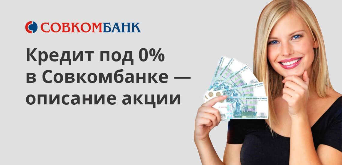 Кредит без процентов в Совкомбанке: условия получения