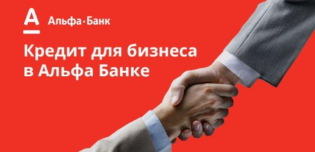 Кредит для бизнеса в Альфа Банке: условия, отзывы
