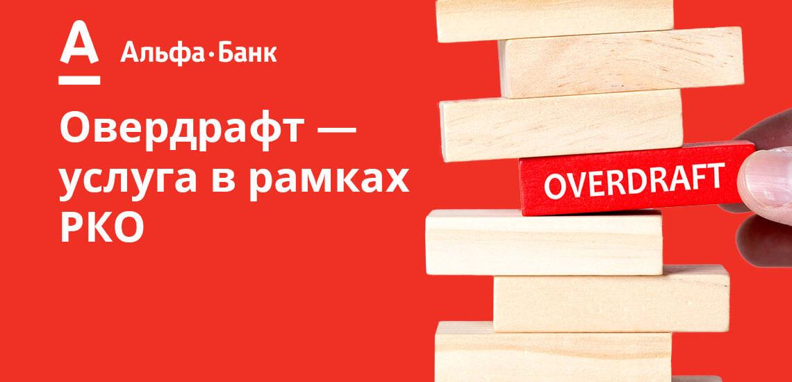 кредит для бизнеса альфа банк взять кредит банк новосибирск