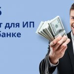 Кредит для ИП в ВТБ банке на развитие бизнеса