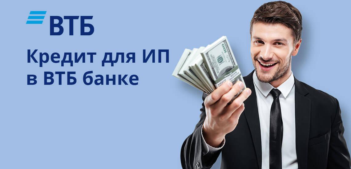 Кредит для ИП в ВТБ банке: условия