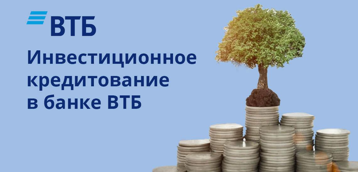 Из наименования программы становится понятно, что средства здесь предоставляются банком в виде инвестиций