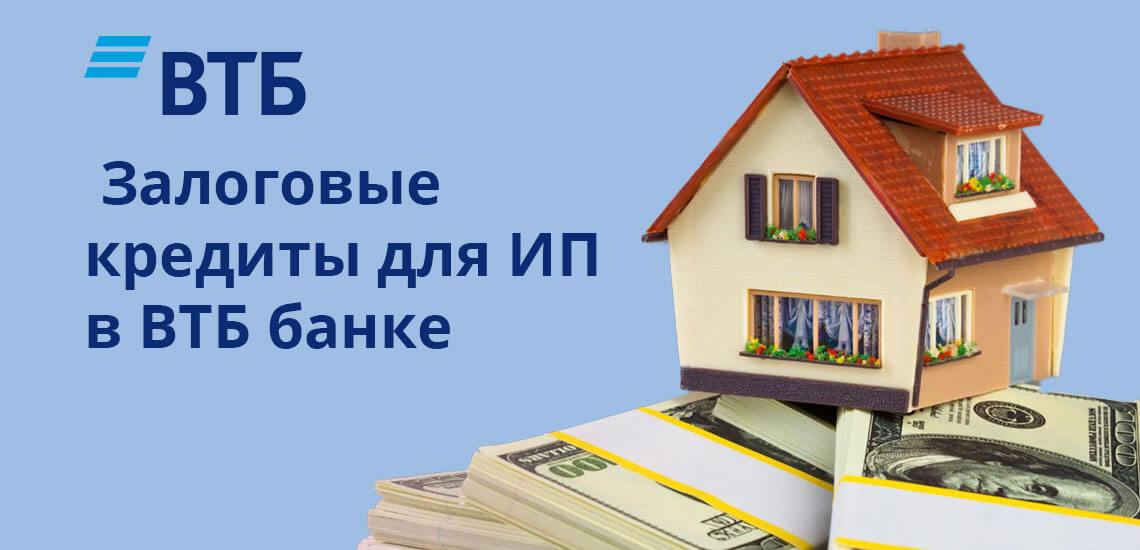 Здесь следует разграничивать кредит под залог недвижимости и на приобретение недвижимости