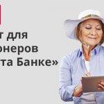 Кредит для пенсионеров в Почта Банке — все что надо знать