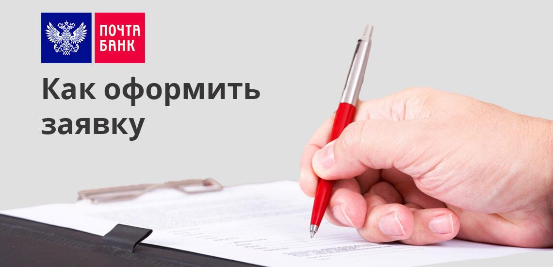 Если у клиента отсутствует счет в банке, это не означает, что специалист автоматически оформит отказ