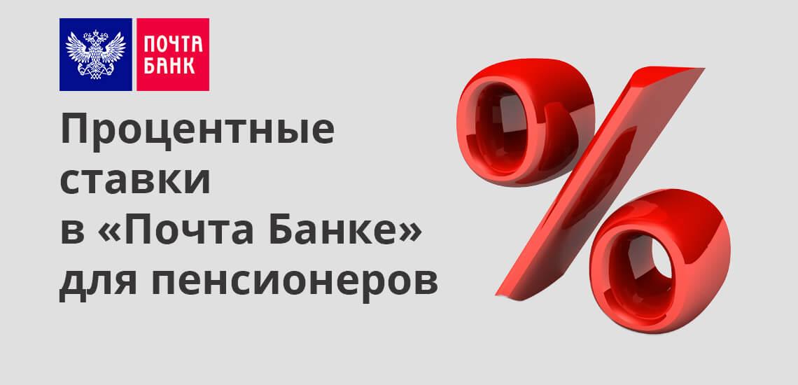 При использовании универсального предложения по оформлению кредита начальная ставка по процентам колеблется в диапазоне 19,9-23%. Минимальный гарантийный процент составляет 16,9%.