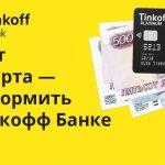 Что оформить в Тинькофф Банке — кредит или карту?