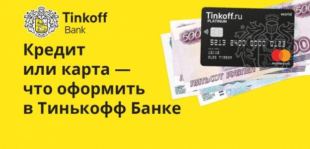 Кредит или карта — что оформить в Тинькофф Банке