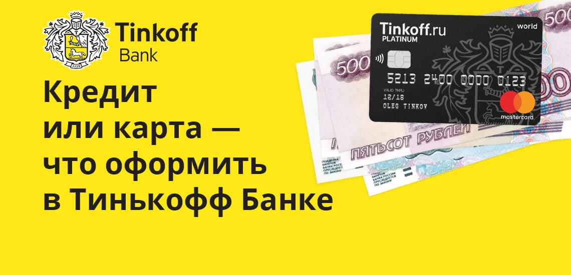 сравнить кредитные карты тинькофф и халва