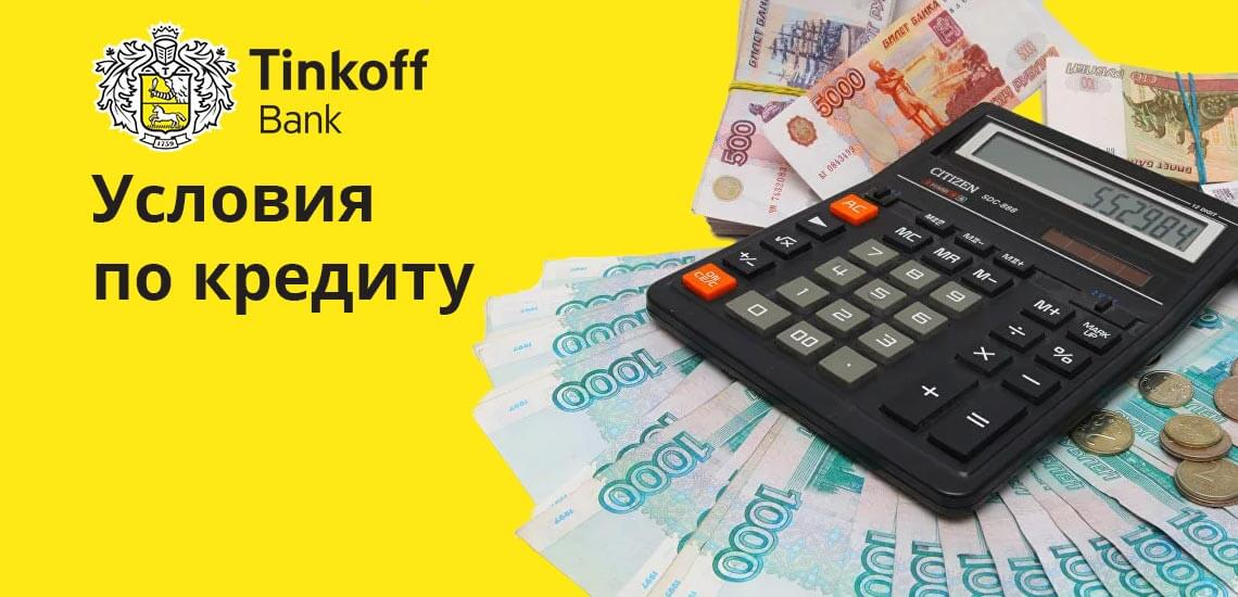 Максимальный срок пользования средствами по беззалоговому кредиту составляет 3 года. Пролонгация данного срока не предусматривается