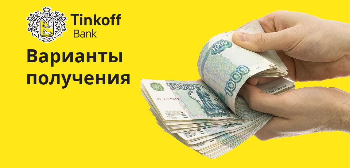 Не придется иметь дело с наличными деньгами, за которыми соискатели отправляются в банк - по предложениям сторонних организаций