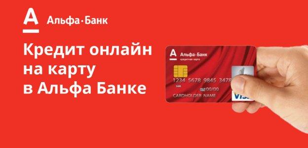Кредит онлайн на карту в Альфа Банке: условия и отзывы