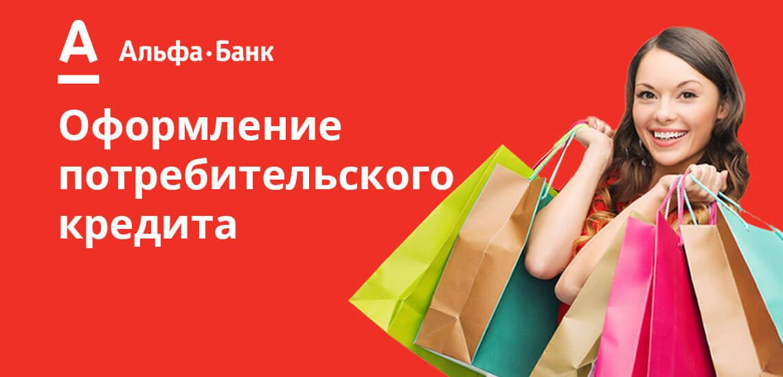 Потребительский кредит Альфа Банка как раз и зачисляется на действующую дебетовую карточку этого банка. Если вы пользуетесь его дебетовым продуктом, можете обратиться за кредитом и получить его напрямую на карту
