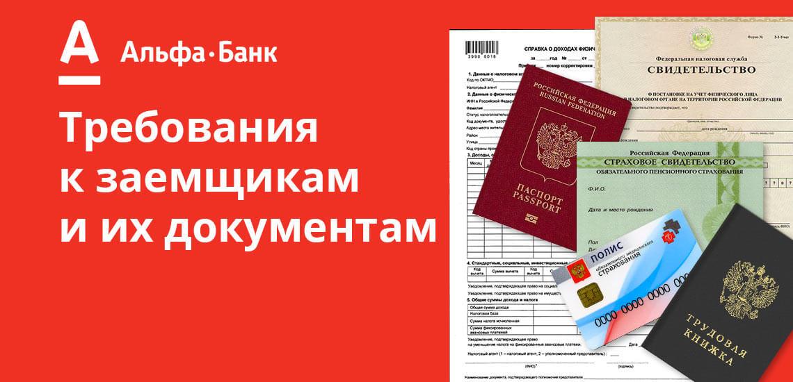 Для подачи заявки клиент должен предоставить пакет документов. Главный из них - паспорт, плюс обязательно приносится справка 2 НДФЛ или по форме банка