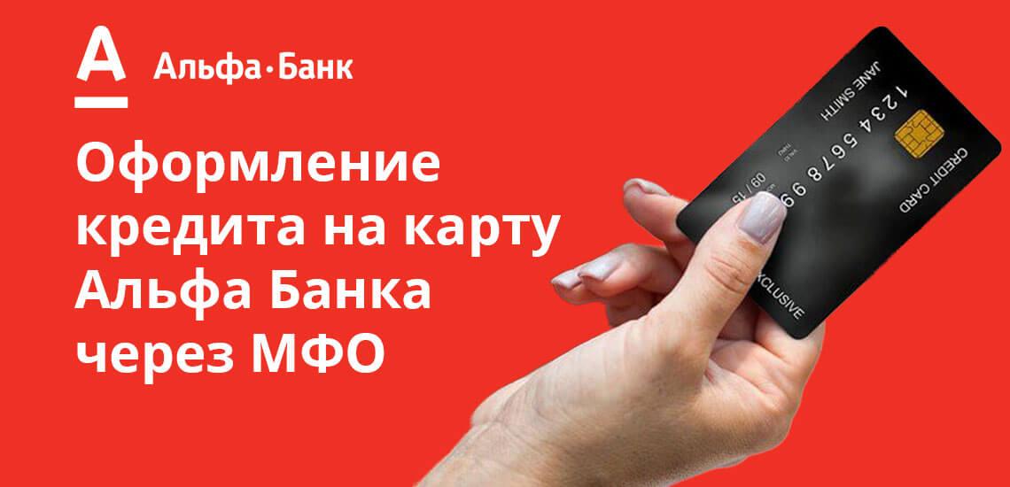 Дебетовую или кредитную карту Альфа Банка можно использовать как инструмент для зачисления средств при оформлении займа от микрофинансовой организации