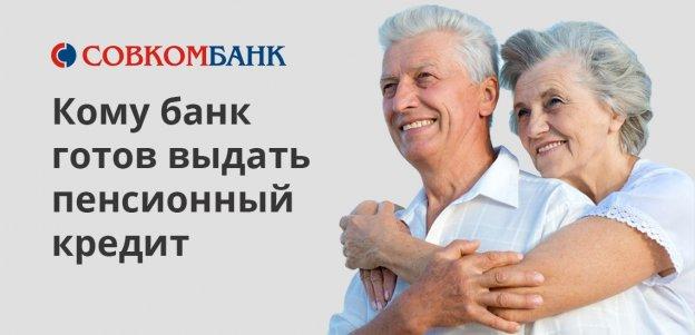 Кредит пенсионерам в Совкомбанке: условия получения