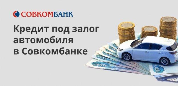 Кредит под залог автомобиля в Совкомбанке: особенности оформления