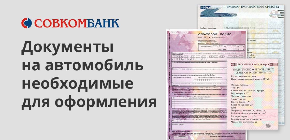 Для оформления кредита под залог авто в Совкомбанке необходимо собрать пакет документов