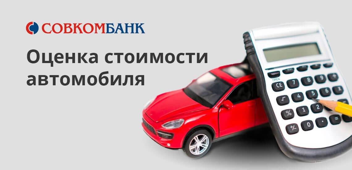 Банк заинтересован в том, чтобы выводилась точная оценочная стоимость по каждому автомобилю