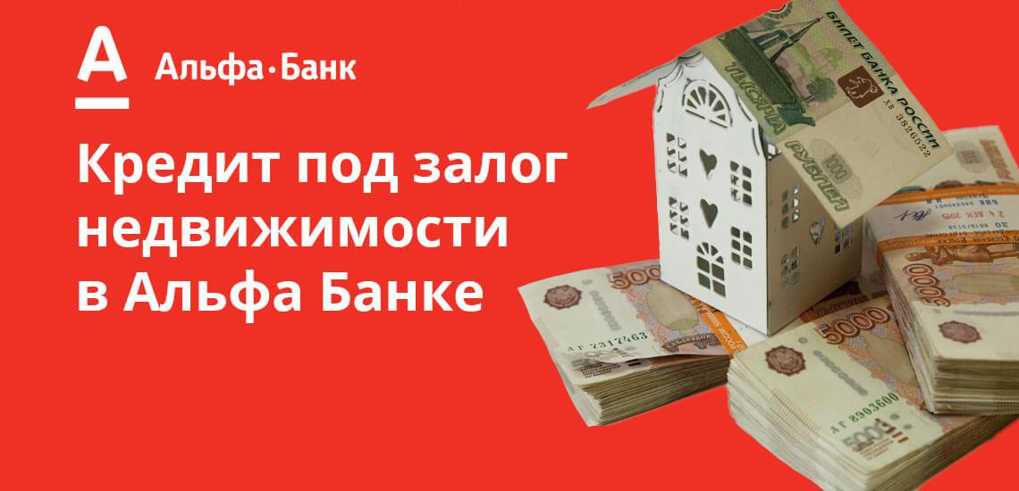 Кредит под залог недвижимости в Альфа Банке: условия