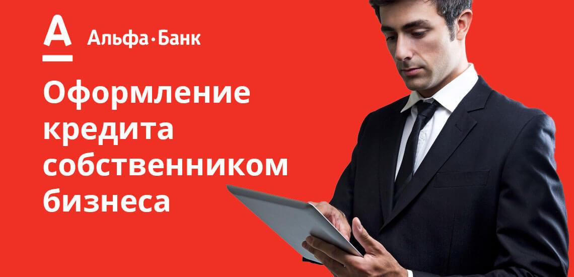 Альфа Банк выдает кредиты для бизнеса, работает с предпринимателями в различных направлениях