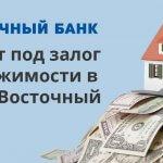 Как оформить кредит под залог недвижимости в Восточном Банке