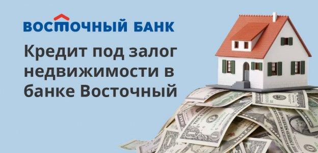 Кредит под залог недвижимости в банке Восточный: условия