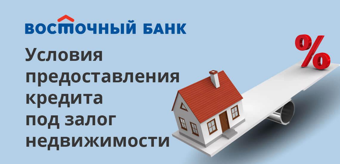 Под залог принимаются различные объекты недвижимости: квартира, апартаменты, дом. Предоставление экспресс-кредита осуществляется на индивидуальных условиях для каждого клиента