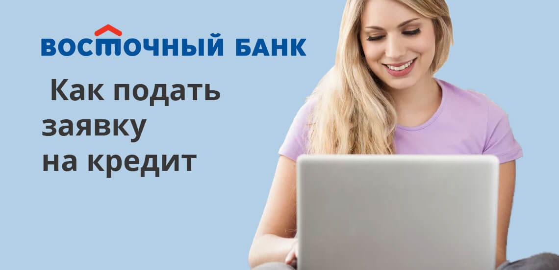 Для получения денег клиент должен подать заявку. Сделать сегодня это можно даже онлайн