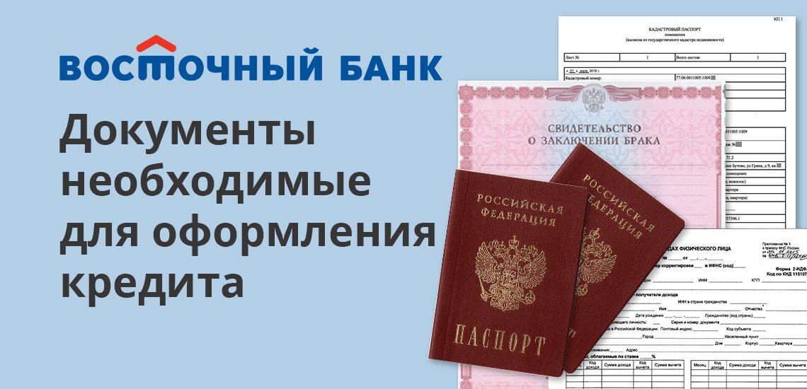 Пакет документов предоставляется в банк. И уже через 4 дня клиент получит ответ о размере кредита, который может предоставить ему Восточный Банк