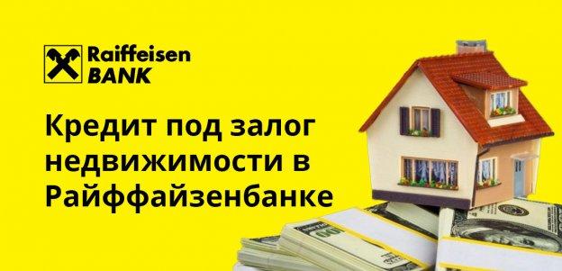 Кредит под залог недвижимости в Райффайзенбанке физическим лицам